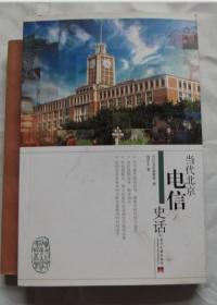 当代北京电信史话  -作者签名