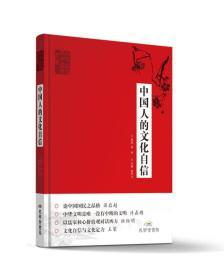文化自信与中国梦丛书:中国人的文化自信