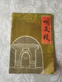 旅游地理书籍《明定陵》铁橱3--5