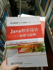 Java程序设计——原理与范例