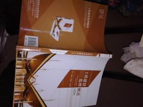 画册 北京名胜揽萃 世界语、汉语对照 16开软精135页品好,第2版
