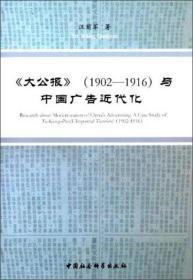 大公报(1902-1916)与中国广告近代化