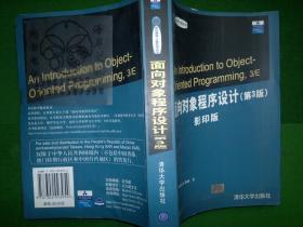 面向对象程序设计:第3版:[英文本]+