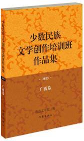 少数民族文学创作培训班作品集2013---广西卷