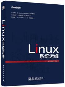 Linux 系统运维