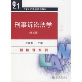 刑事訴訟法學(第3版)