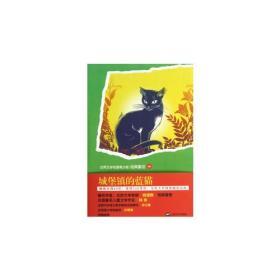 (2016年教育部推荐目录)世界文学名著青少版.经典童话140:城堡镇的蓝猫(社版)