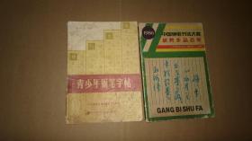 中国钢笔书法大赛获奖作品荟萃 1986