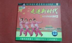 歌碟VCD唱片-走进新时代 中老年健身舞欣赏特辑