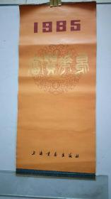 富贵花鸟1985挂历【皮和1页有2CM撕痕】
