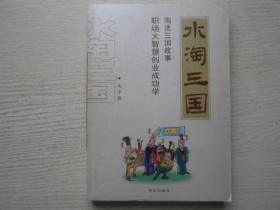 水淘三国:淘洗三国故事 职场大智慧创业成功学