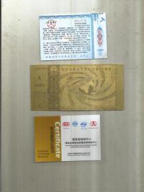 中国航天纪念钞一枚