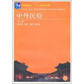 """中外民俗(第3版)/普通高等教育""""十一五""""国家级规划教材"""