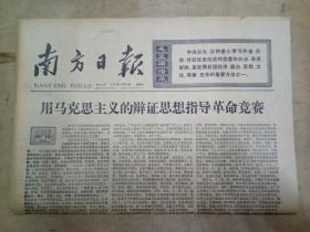 南方日报 1977年9月14日
