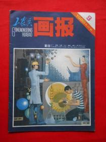 工农兵画报 1980.9