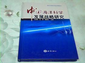 中国海洋科学发展战略研究【精装】