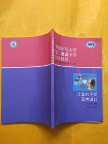 华东师范大学第二附属中学校本课程 (理科 )计算机平面美术设计