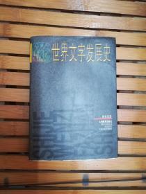 《世界文字发展史》 97年1印    品见图!