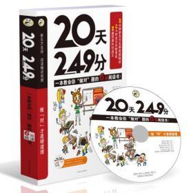 """20天,249分:一本教你""""做对""""题的6级阅读书! 97878946232"""