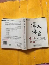 深入浅出Hibernate