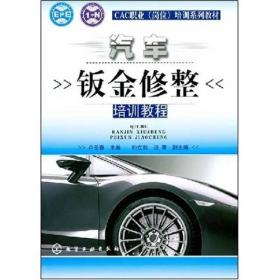 CEAC职业(岗位)培训系列教材:汽车钣金修整培训教程