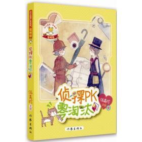 阳光姐姐美美熊:温暖熊·侦探PK零淘汰