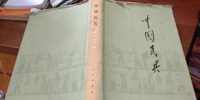中国民兵 [新民主主义时期的民兵]