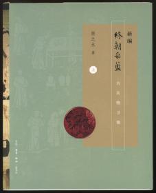 【毛边本】新编终朝采蓝:古名物寻微 (上下册全)