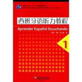 西班牙语听力教程(1)