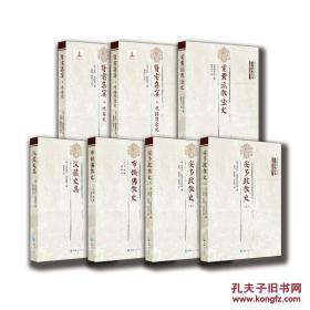 觉囊派教法史/藏籍译典丛书