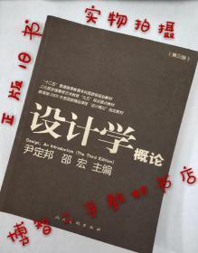 正版旧书 设计学概论 第三版第3版 尹定邦人民美术9787102058818