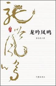 中国当代纪实文学:龙吟凤鸣