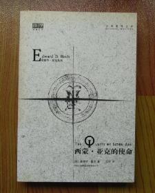 【正版现货】古典推理文库:西蒙·亚克的使命 爱德华·霍克