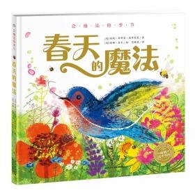 会魔法的季节:春天的魔法(精)