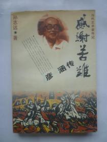 《感谢苦难——彦涵传》   是一位画家命运的写照,也是中国知识分子群体的写照;是一位版画家的传记,也是一个时代的记录