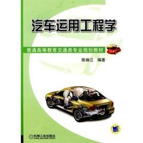 正版二手汽车运用工程学 陈焕江 机械工业 9787111296775