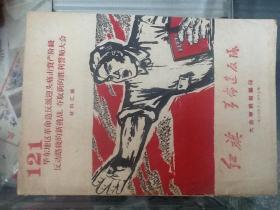 华东地区革命造反派迎头痛击资产阶级反动路线的新挑战、夺取新的胜利誓师大会(加盖红旗革命造反队)s
