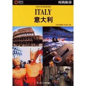时尚旅游:意大利 《时尚旅游》编写组 中国旅游出版社 9787503229008