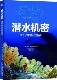 潜水机密:潜水员的秘密指南
