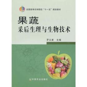 果蔬采后生理与生物技术(高)(十一五)
