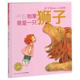 绘本花园:如果我是一只狮子(精)