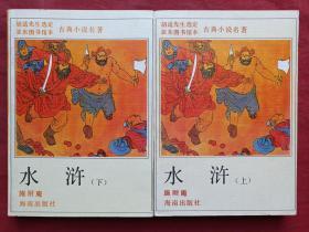 胡适先生选定亚东图书馆本古典名著小说丛书---水浒上下册1995年