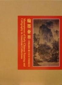 翰墨荟萃:美国收藏中国五代宋元书画珍品