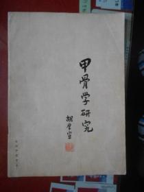 甲骨学研究》 创刊号1987年出版【胡厚宣 题写书名】