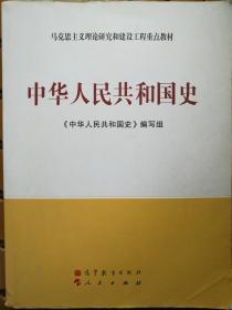 正版二手 马克思主义理论和建设工程重点教材:中华人民共和国史