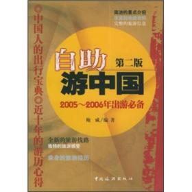 自助游中国(2005-2006年出游必备)(第2版)