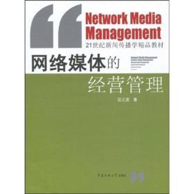 正版图书 网络媒体的经营管理