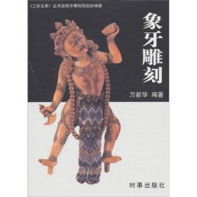 大彩文库:象牙雕刻