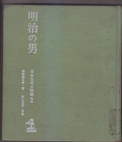明治の男 日本三代の映像2  有袁世凯 李鸿章 丁汝昌等  昭和四十二年初版