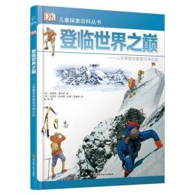 DK儿童探索百科丛书:登临世界之巅——人类攀登珠穆朗玛峰纪实